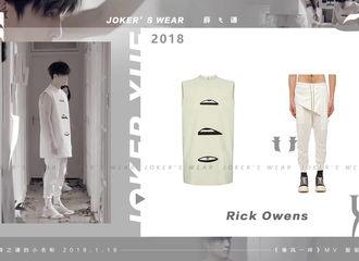 [分享]180119 《像风一样》MV造型揭秘 薛之谦时尚汇新添一员