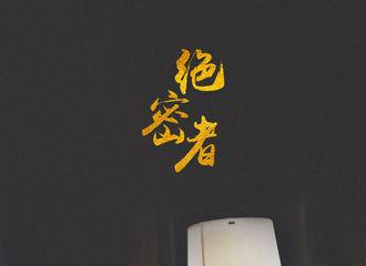 [新闻]180120 郑爽《绝密者》造型多变 齐刘海苏嘉蔓侧面杀迷人