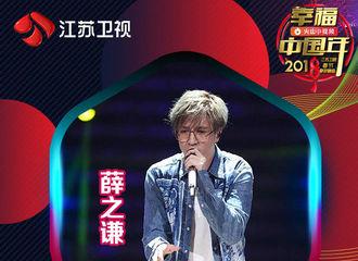 [新闻]180120 薛之谦加盟江苏春晚 大年初一敬请期待