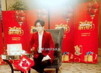 [薛之谦][分享]200124 那年今日|薛之谦喜气洋洋录制辽宁春晚 工作至凌晨依然状态在线