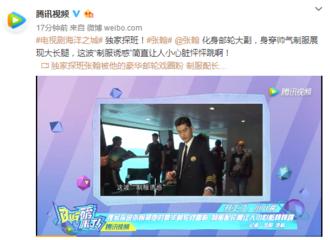 [新闻]180212 暖心boss认证,张翰餐车应援《海洋之城》剧组