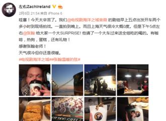 [新闻]180212 张翰贴心包车送全组吃喝,真暖男认证!