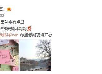 [分享]180219 杨洋度假进行时 羊毛个人旅途不忘为大毛许愿
