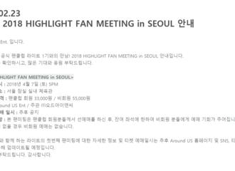 [新闻]180223 HIGHLIGHT首尔粉丝见面会将于4月7日正式举行!