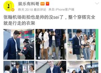 [新闻]180305 路人镜头下的张翰,穿搭有型帅气无差别!