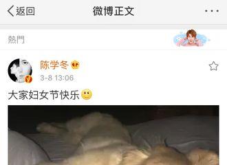 [新闻]180308 陈学冬送来节日问候 粉丝纷纷提问:灰姬呢?