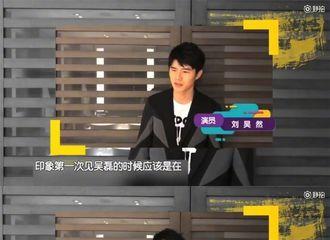 [分享]180917 刘昊然吴磊默契爆表 第一次见面猜拳神九连?