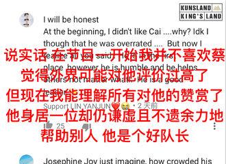 [分享]180318 外网对于坤坤的一些评价 海外都有情敌了