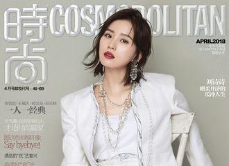 [新闻]180319 刘诗诗倪妮同登《时尚COSMO》四月刊封面 帅气展现刚柔并济的缓冲人生