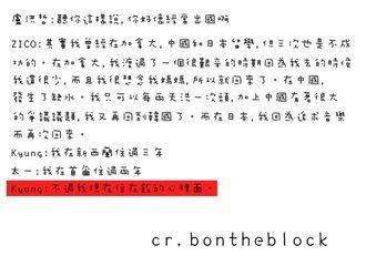 [分享]180320 在中国留过学的zico  因为没水洗头而回去韩国......