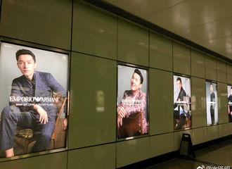 [分享]180320 羡慕香港胡椒系列!胡歌硬广占据地铁站