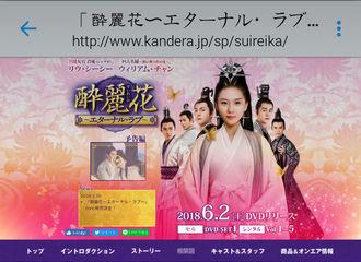 [新闻]180326 走出国门照样能打 刘诗诗主演《醉玲珑》将在日本放送