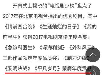 """[新闻]180327 2017""""电视剧京榜""""揭晓 刘诗诗主演《黎明决战》获得年度贡献奖"""