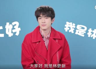 柠檬视频[新闻]180330 林更新手撕热搜 变身李泽言回怼粉丝?!