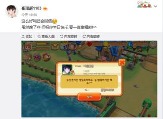 [分享]180330 暖心给粉丝回信祝粉丝生日快乐的崔珉起