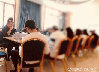 [新闻]180401 魏晨围读剧本进行时 认真背影满是魅力