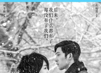[新闻]180403 电影《后来的我们》曝光全新海报 井柏然周冬雨直面残酷爱情