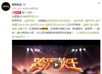 [新闻]180406 陈学冬确认加盟《跨界歌王》第三季 歌手冬即将频繁上线音饭福利停不下来