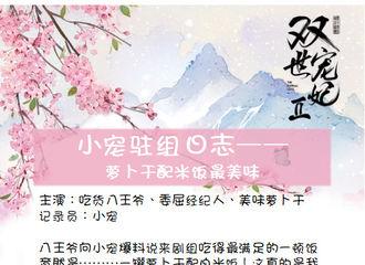 [分享]180406 邢昭林被萝卜干俘虏 白饭配萝卜干吃的美滋滋