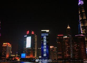 [分享]180416 张杰《如歌》获1272期东方风云榜冠军 夜幕下的LED屏格外耀眼