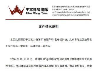[分享]190417 去年今日 杨洋名誉权案一审胜诉 被告须道歉并赔偿5万元