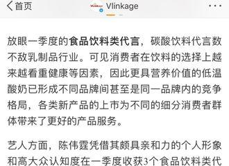 [新闻]180418 2018Q1代言市场持续升温 陈伟霆代言人效应显著