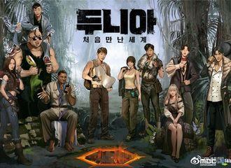 [新闻]180418 郑允浩确定出演MBC新综艺《Dunia》官方宣传海报来袭