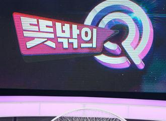 [新闻]180419 王炸组合!旻浩出演综艺《意外的Q》5月5日首播敲定