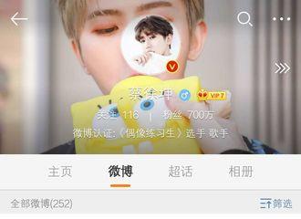 [新闻]180420 喜讯!蔡徐坤微博粉丝突破700万!