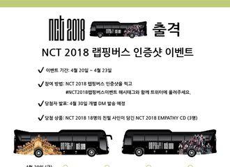 [分享]180420 NCT 2018宣传大巴拍照认证活动正在进行!