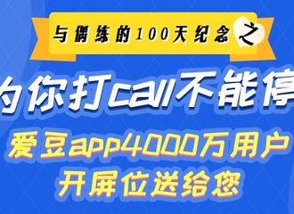 [活动]180420 与偶练的100天纪念之为你打call不能停!