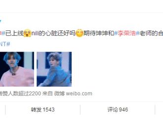 [新闻]180421 官宣预告蔡徐坤将和李荣浩老师合作舞台!