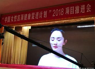 [新闻]180421 杨幂主演宫颈癌预防和呵护女性宫颈健康的公益宣传片即将公开