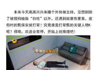 [分享]180423 吴磊《我是大侦探》高能推理瞬间回顾:不会开锁的主持人不是一个好侦探