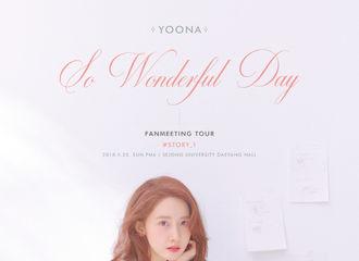 [新闻]180423 允儿亚洲巡回粉丝见面会来袭  将与你共度Wonderful Day!