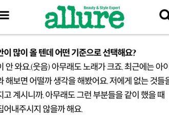 """[分享]180423 孝琳杂志采访提及IU""""想和IU合作"""""""
