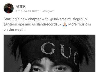 [新闻]180424 吴亦凡正式加盟环球音乐集团 成为该集团国际拓展计划首位签约华人唱作人!
