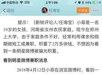 [新闻]180430 19岁女孩被邢昭林高仿号所骗 后援会发布声明紧急澄清