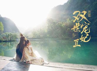 [新闻]180508 《双视宠妃2》发布剧照海报 坦诚夫妇相偎相依再发糖