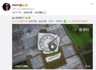 [新闻]180512 邢昭林发文纪念汶川地震十周年:逝者安息,绽放重生