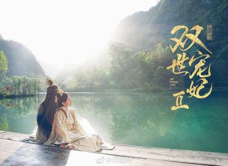[新闻]180514 《双世宠妃2》八王爷杀青 邢昭林发博怀念墨连城