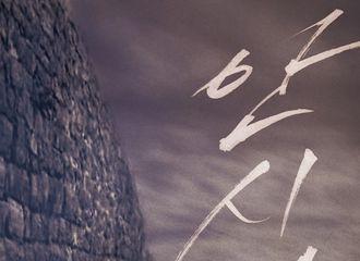 [新闻]180518 《安市城》定档今秋韩国上映 南柱赫大荧幕处女座即将来袭!