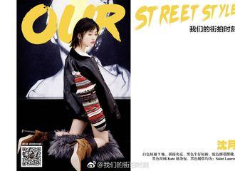 [分享]180530 《我们的街拍时刻》曝光沈月街拍look 不一样的潮酷style
