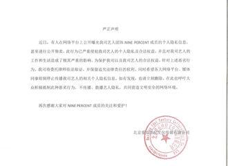 [新闻]180602 NINE PERCENT官博发严正声明 对公开售卖成员个人隐私信息的人追责