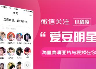 """富二代app[分享]180604 关注""""爱豆明星行程""""小程序 海量高清图片与视频在你手机中收藏!"""