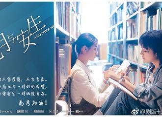 富二代app[新闻]180606 《七月与安生》发布图书馆剧照 为高考助威打气!
