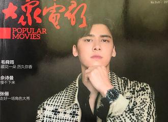 [分享]210609 李易峰《大众电影》采访回顾 :感谢老天给的好人缘和观众缘