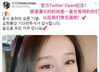 """[分享]180618 官方推特账号也开通了!智妍:""""我们以后经常见面吧!"""""""