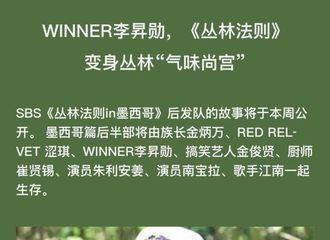 """[新闻]180622  WINNER李昇勋,《丛林法则》变身丛林""""气味尚宫"""""""