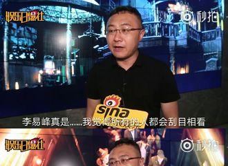[分享]180623 王长田盛赞李易峰:一定能够获奖